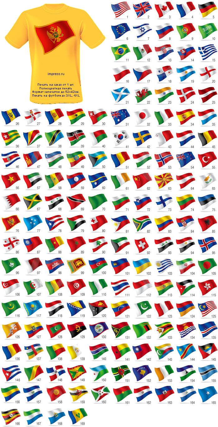 Флаги стран мира футболки и майки с
