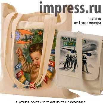 c0b04acd3e0f Промо сумки лен рюкзаки с логотипом полноцветная печать фото на сумках  срочно нанесение от 1 штуки