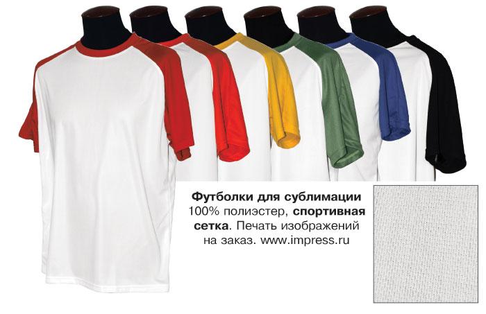 футболки реглан печать